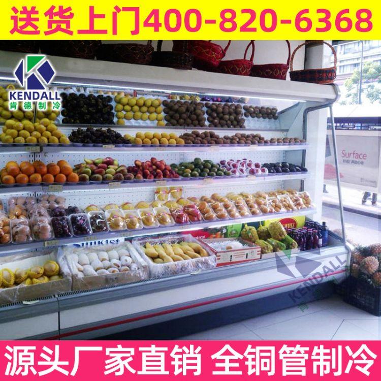 【肯德】质量风幕柜水果保鲜柜(全国联保)风幕柜 水果保鲜柜批发厂家