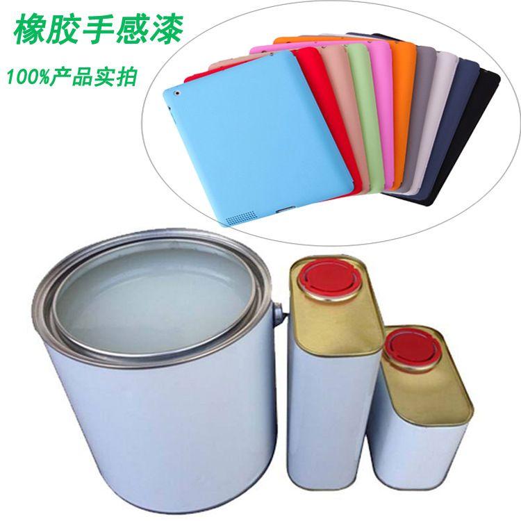 塑胶橡胶手感漆 ABS专用橡胶弹性手感漆 可提供样板调色 品质保证