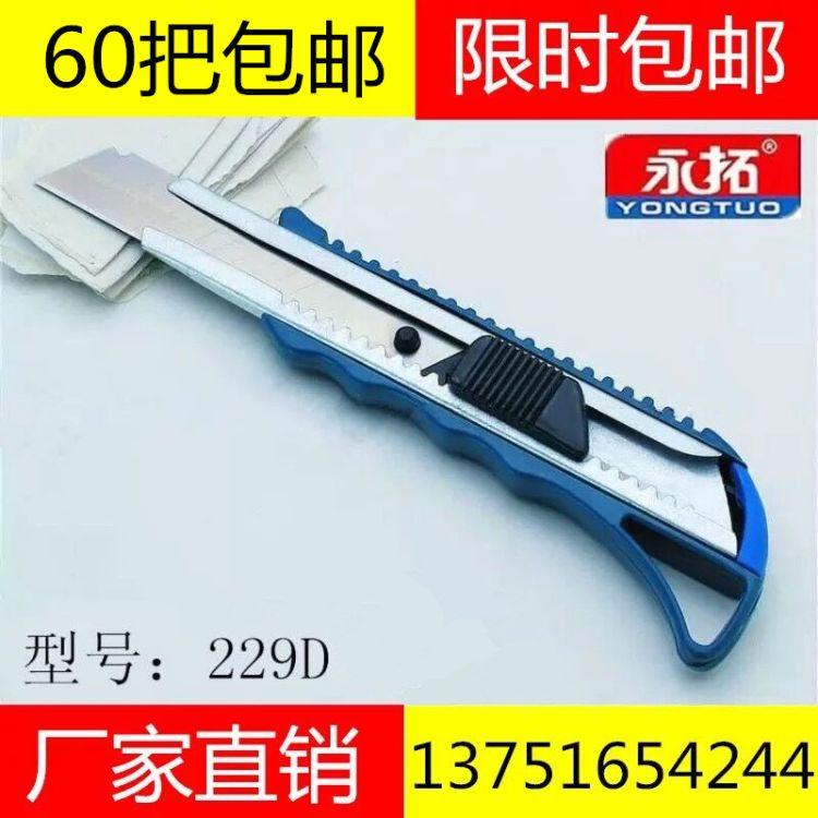 永拓美工刀【源头厂家】美工刀刀片单发美工刀壁纸刀工具刀229D