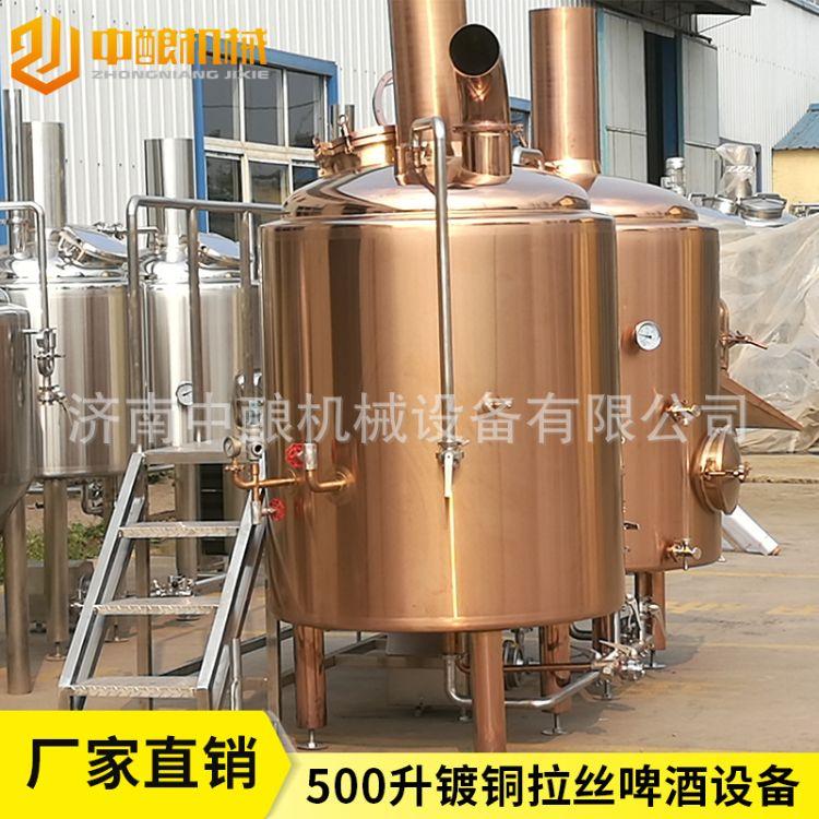 500L镀铜拉丝自酿啤酒设备 啤酒设备安装及酿酒技术培训