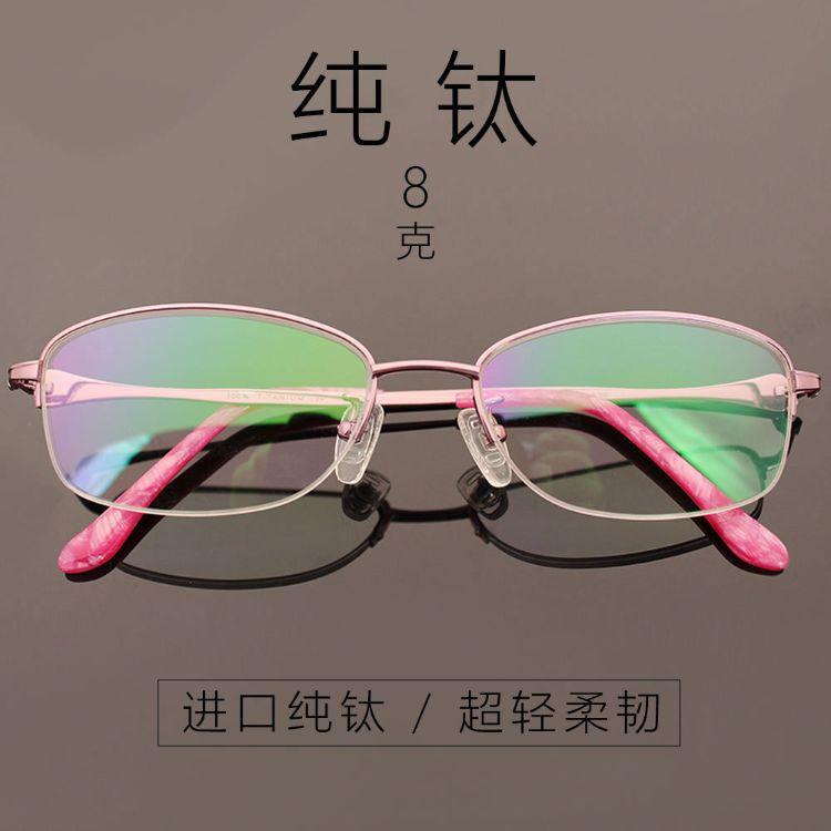新款纯钛女款半框眼镜框8320防过敏镜架 IP真空电镀 可配镜片