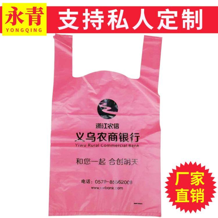 定制超市背心袋 方便食品袋