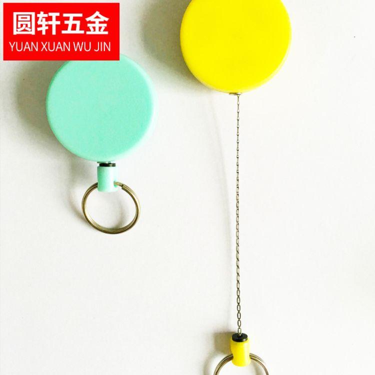 供应半金属可伸缩易拉得钥匙扣 多种颜色礼品防丢钥匙扣