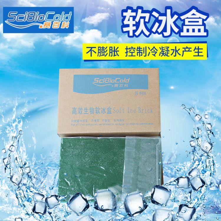 厂家直销软冰盒 生物医药冰盒 药品冷藏冰盒 固体冰袋 纸盒冰