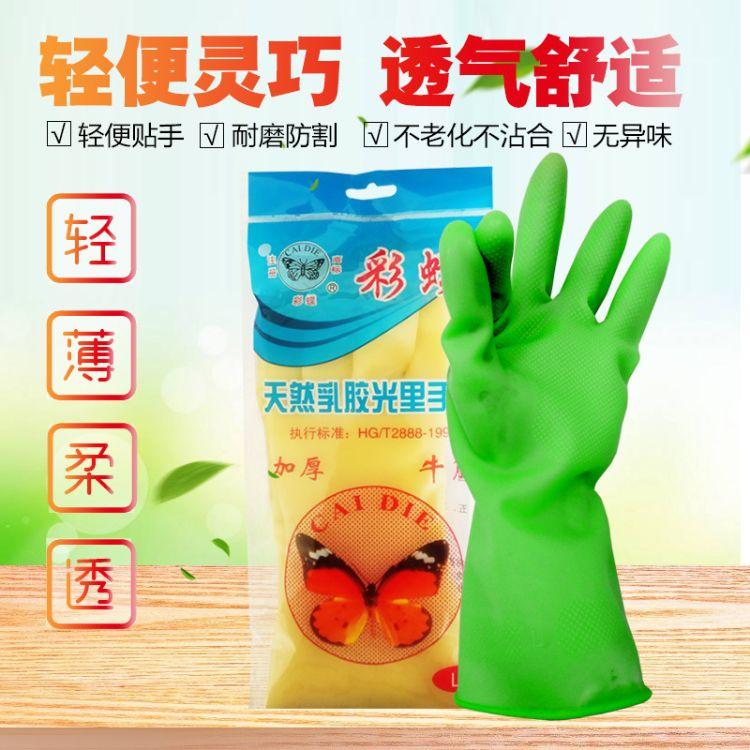 上新乳胶手套防水橡胶家用薄款胶皮塑胶清洁家务防护简洁耐用