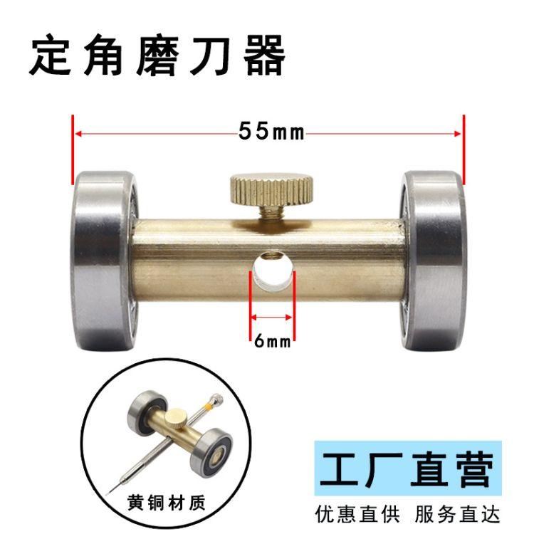 黄铜定角磨刀器 磨螺丝刀工具定角磨螺丝刀定角支架