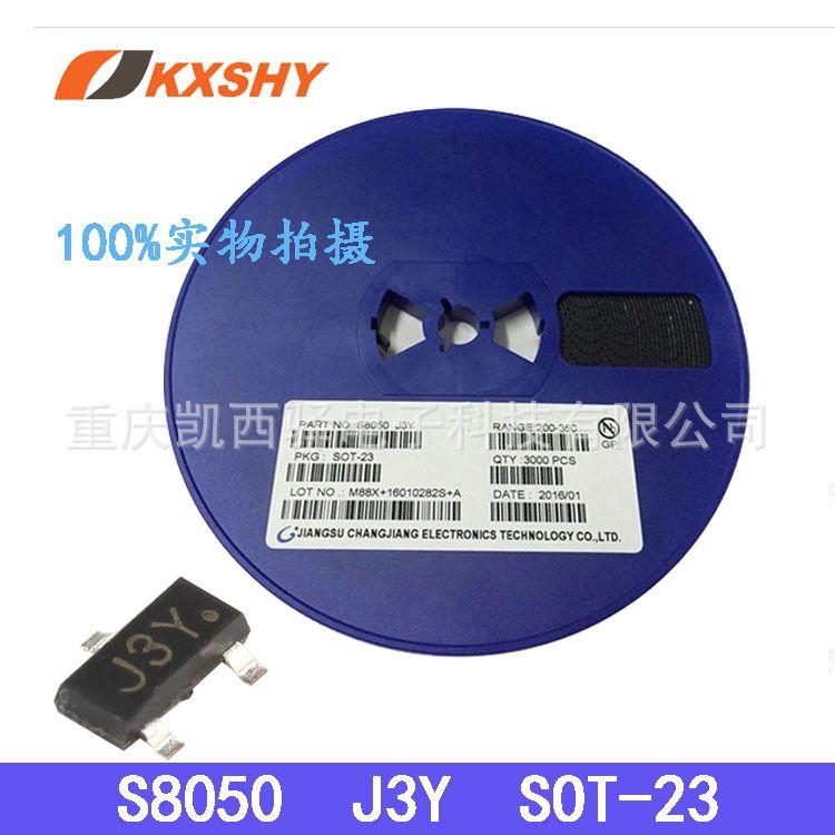 热销长电S8050贴片三极管 丝印J3Y SOT-23 贴片功率晶体管三极管