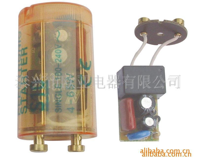 供应电子启辉器-OYDZ-07 量大价优