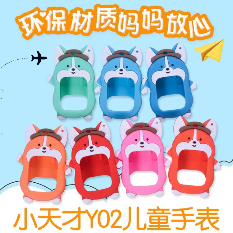 适用小天才儿童电话手表Y02Y03手表链吊坠挂坠挂绳防水保护套配件