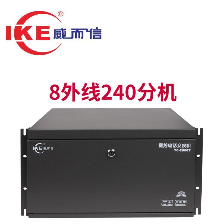 威而信TC-2000T型8拖240 程控电话交换机网络接头佛山产地货源