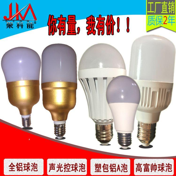 led球泡灯塑包铝高富帅塑扣铝 高亮款厂家直销 瓦数齐全日产2万个