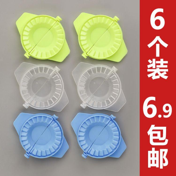 包饺子神器家用包水饺工具全自动饺子皮月牙形捏水饺模具包饺子器
