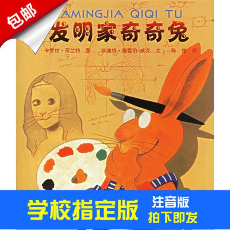 发明家奇奇兔儿童绘本注音版小学生一二年级学校指定阅读书籍