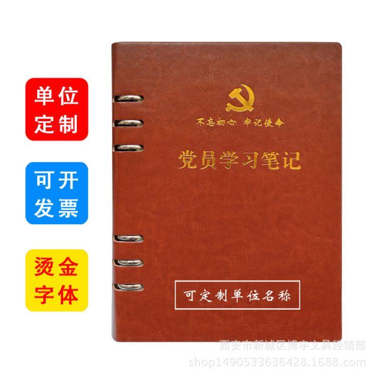 2018党员学习活页本十九shijiu大精神学习笔记本定制LOGO