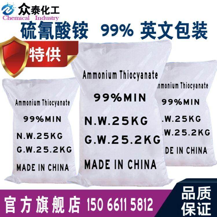 【吨价】现货供应 硫氰酸铵 工业级 含量99% 量大优惠 硫氰酸铵