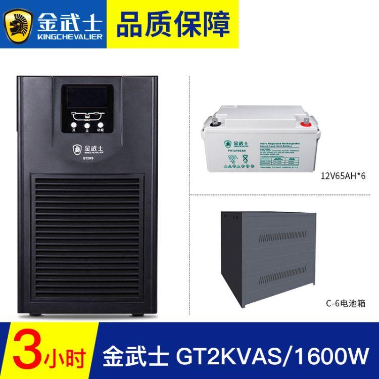 金武士UPS不间断电源GT2KS/1600W电脑服务器稳压延时电池3小时ups