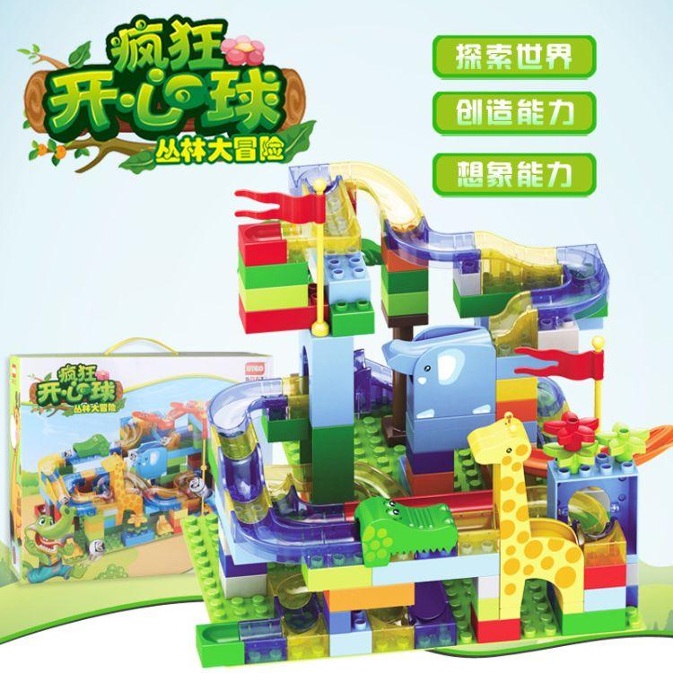 儿童卡通益智拼装轨道多功能滑道滚珠兼容乐某高颗粒积木玩具礼品