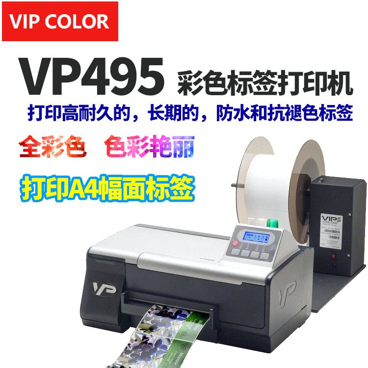 Vip Color VP495彩色標簽機A4彩色噴墨印刷條碼不干膠標簽打印機