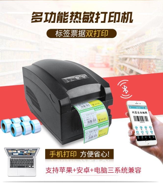 佳博ZH3080条码打印机服装吊牌价格贴纸热敏不干胶票据标签机
