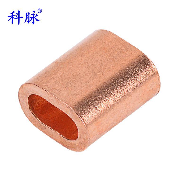 科脉 椭圆铜套 椭圆形铜夹头 单孔铜扣 钢丝绳紫铜管 铜卡头铜套