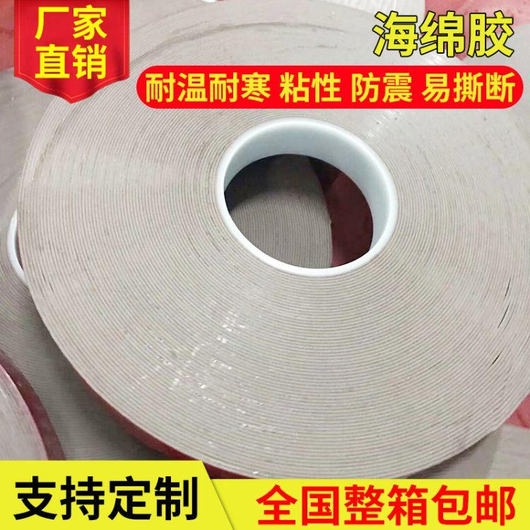 汽车海棉泡棉3M胶带汽车喷漆胶纸胶布砂纸胶棉纸双面胶