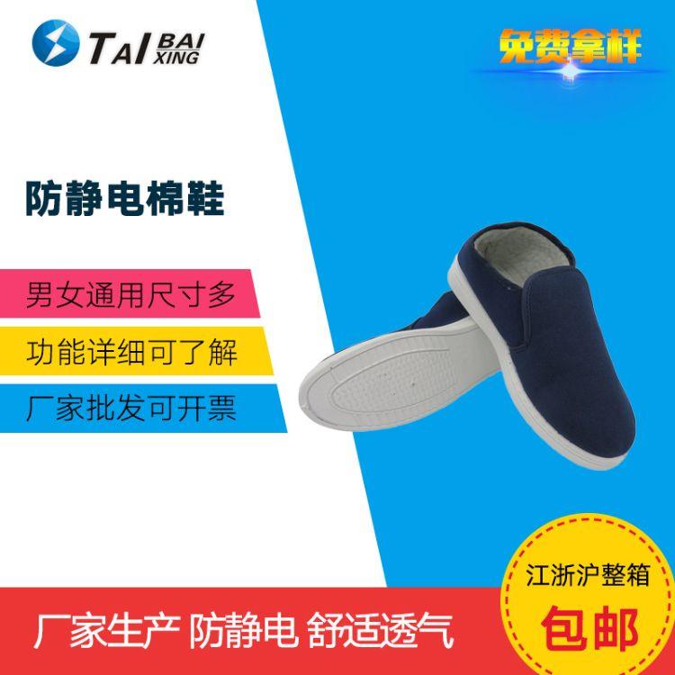 防静电帆布棉鞋无尘车间电子厂男女通用纯色PVC防尘鞋 保暖工作鞋