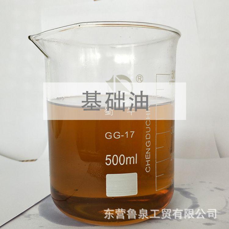 基础油 鲁泉工贸基础油 厂家直销 诚信经营 质量保证 用途广泛