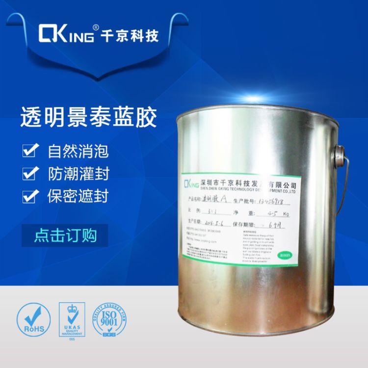 透明景泰蓝胶805AB   温室固化 粘接 无色透明硬化胶水厂家