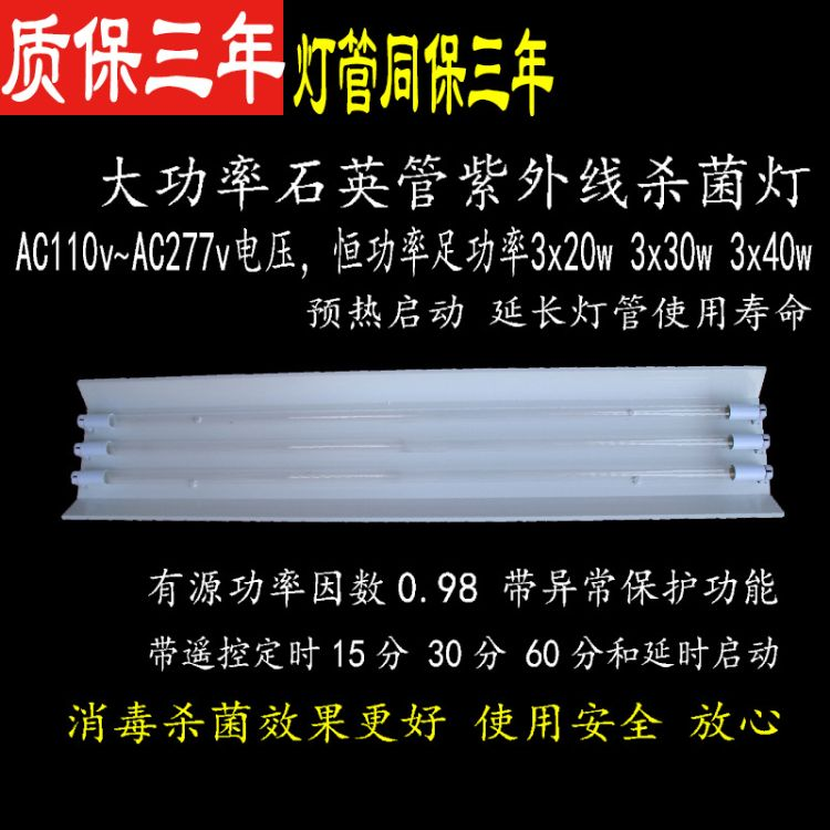 预热启动全电压AC110v~AC277v高功率因数0.98大功率石英紫外线灯