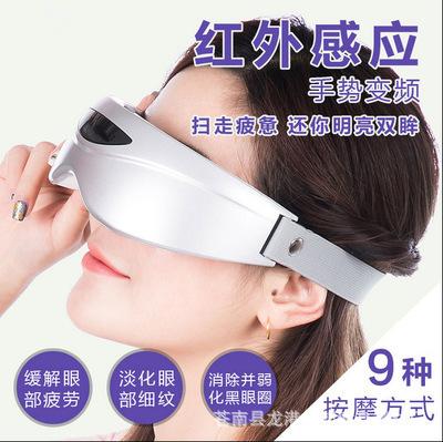 厂家批发新款眼部按摩器 便携充电眼保仪 支持微商一件代发