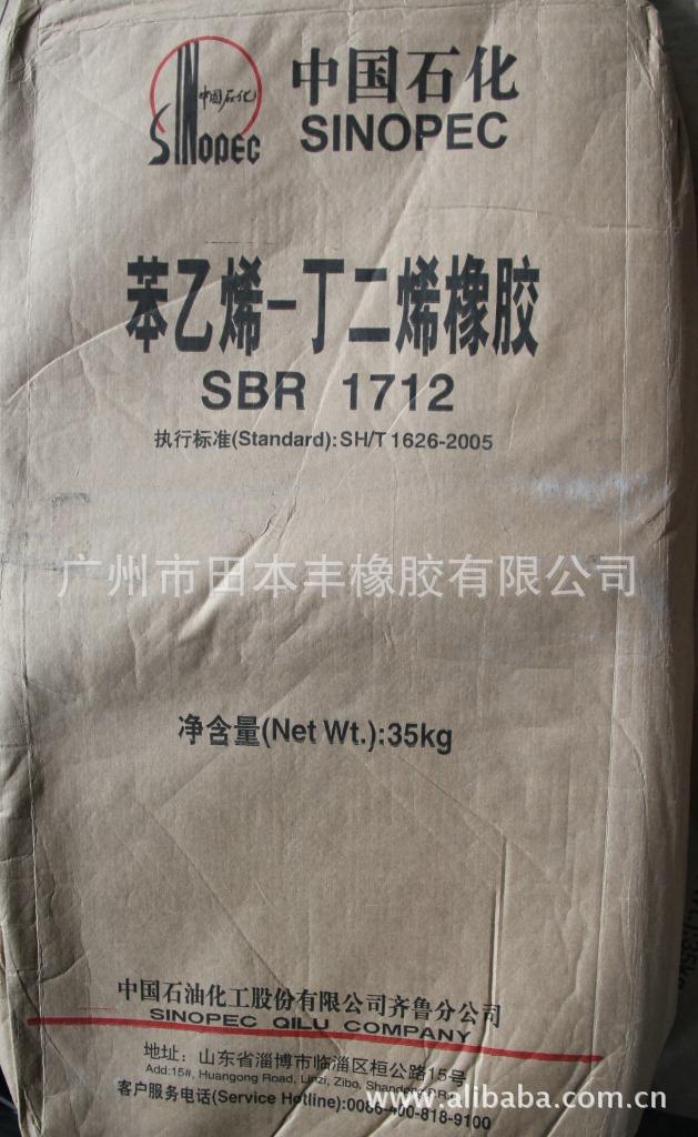 批发代理销售吉化丁苯橡胶SBR1502-1712