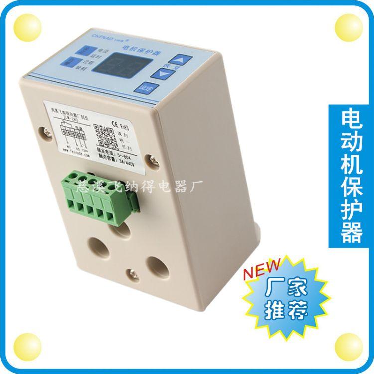 经济型带显示电动机保护器 智能数显数字电动机综合保护器JLW-180