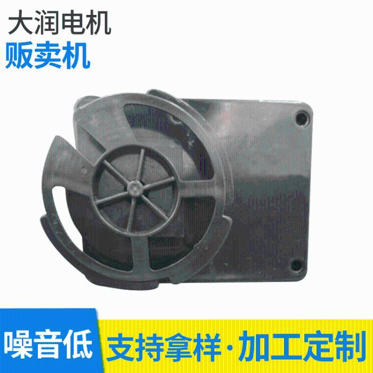 大润电机 直流有刷齿轮减速电机 饮料售卖机专用马达