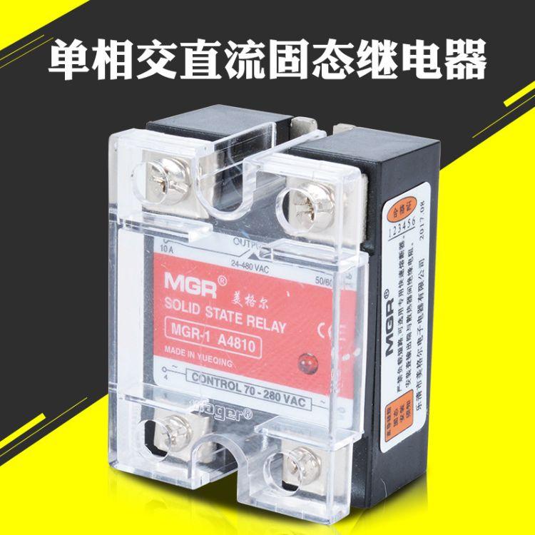 厂家直销 直流控交流MGR-1 D4810继电器美格尔单相固态继电器10A