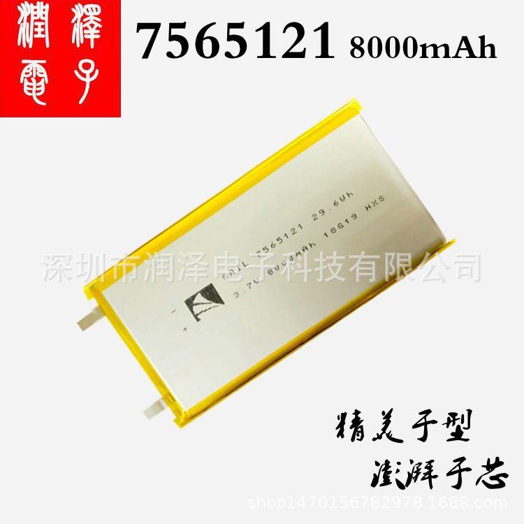 聚合物锂离子软包电池 7566121 大容量8000毫安移动电源锂电芯