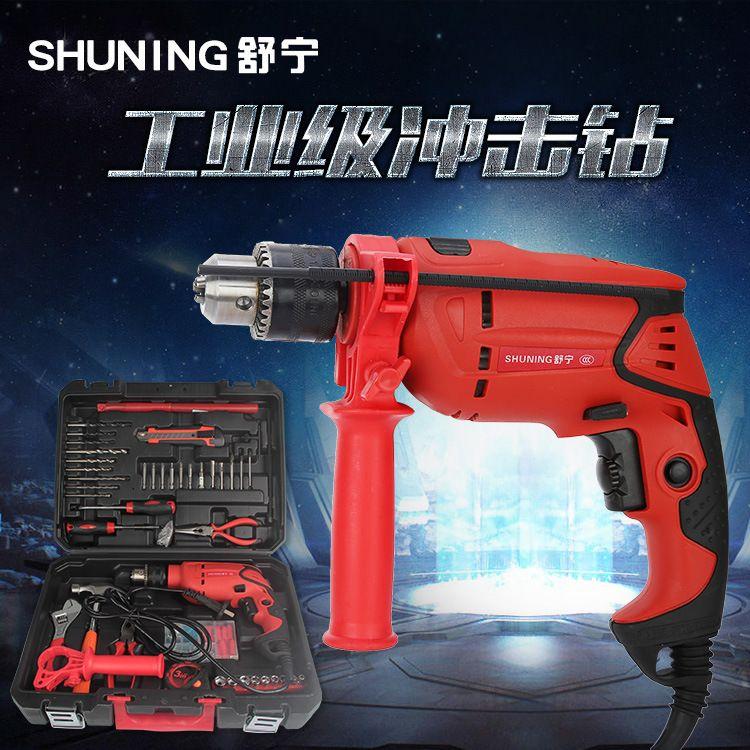 原装正品两用电锤/手电钻 冲击钻/打墙钻电动工具批发