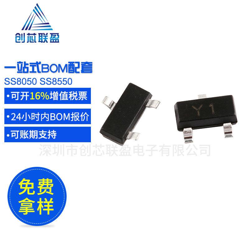 现货批发SS8050 SS8550贴片三极管 网络通信家用电器晶体管