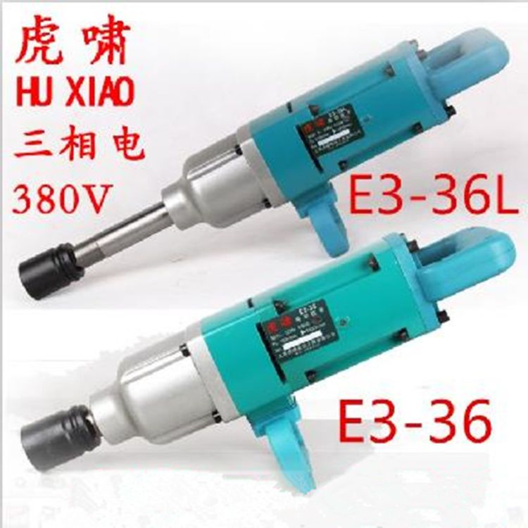 上海虎啸E3-36/36L电动扳手/冲击扳手/风炮拧螺栓/大功率高扭矩