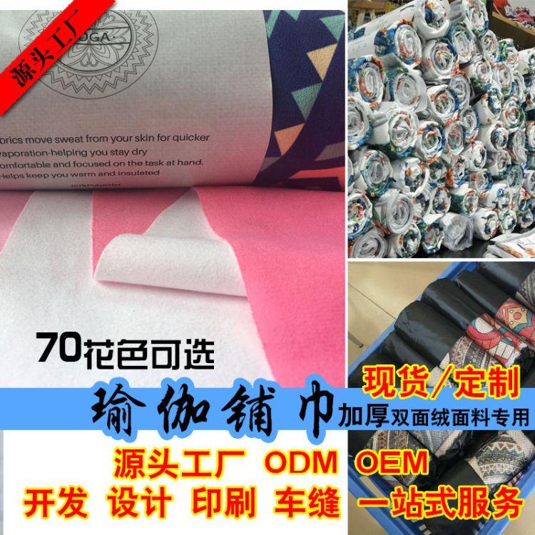 厂家直销防滑印花冥想毯现货超细纤维定制瑜伽铺巾【加厚双面绒】