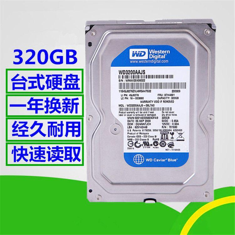 批发原装台式机硬盘320gSATA 串口 3.5寸 电脑机械硬盘320g