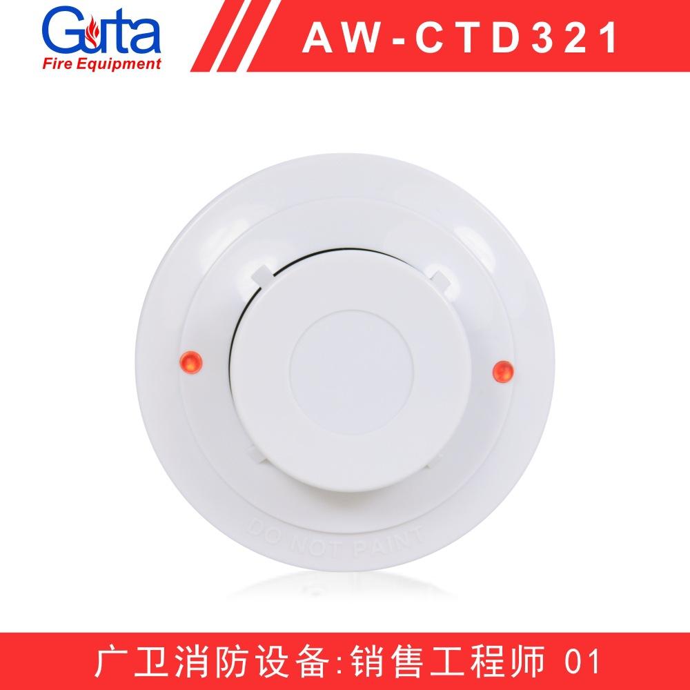 联网式感温探测 温感报警器 出口热销款温度探测器