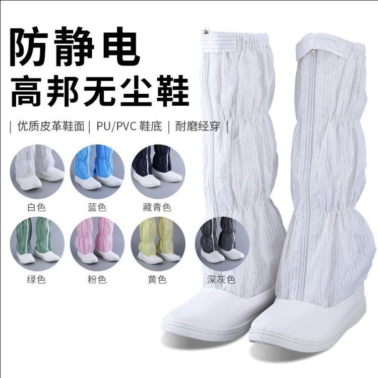 防静电长筒鞋 无尘洁净条纹高筒靴 可定做印字绣字软底防护工作鞋
