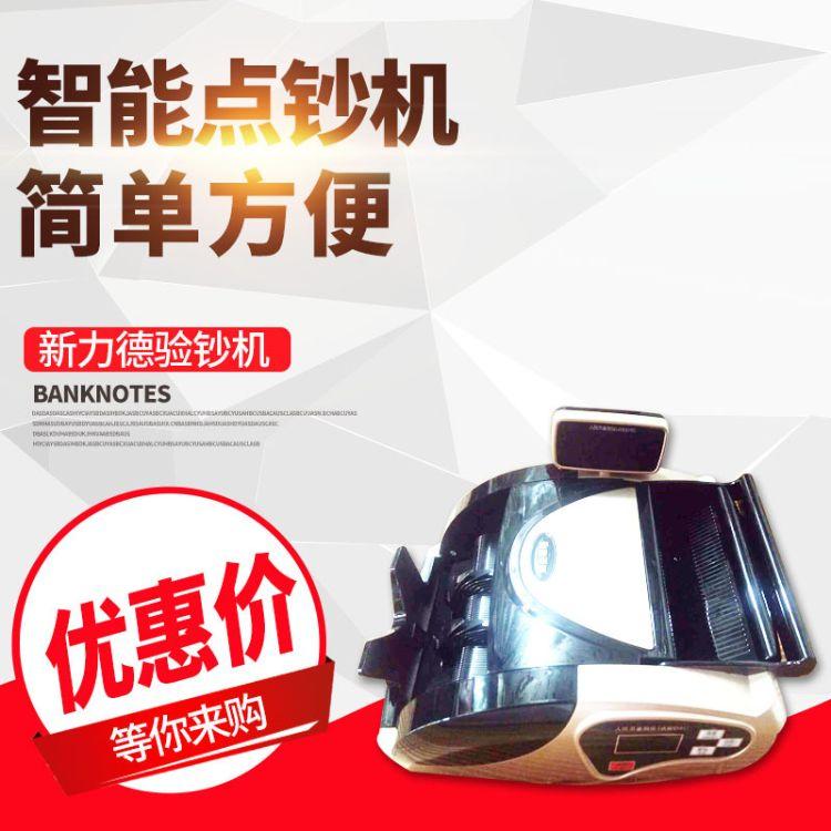 厂家直销 新力德 2866验钞机家用商用两用版点钞机可批发