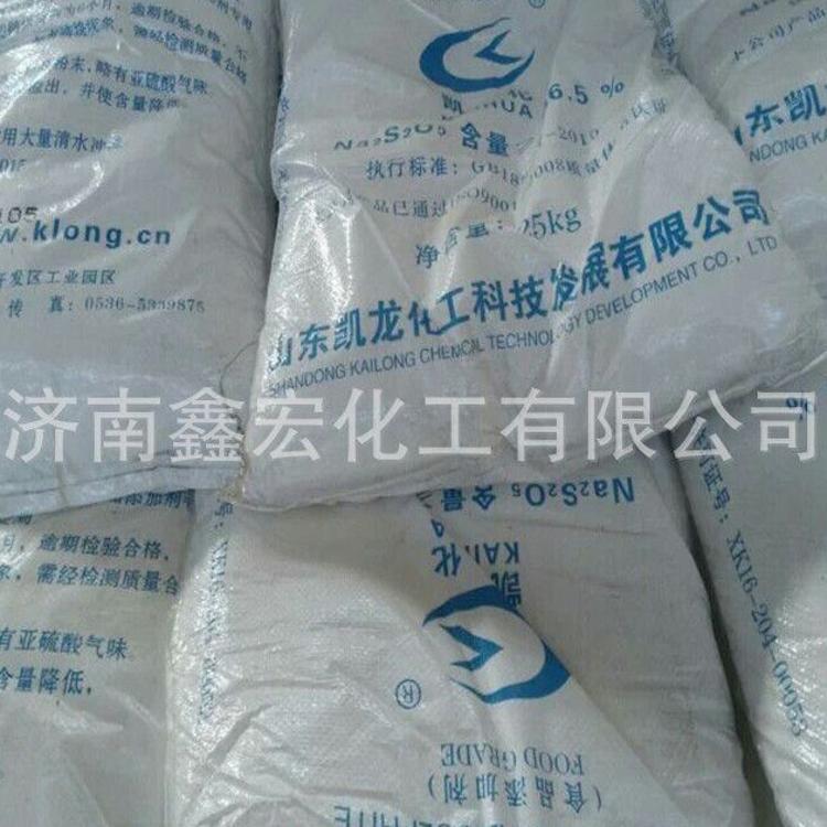 厂家供应食品级焦亚硫酸钠