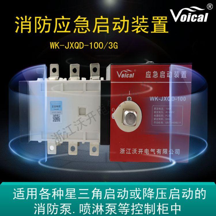 新品消防机械应急启动装置WK-JXQD-100星三角消防泵喷淋泵强启