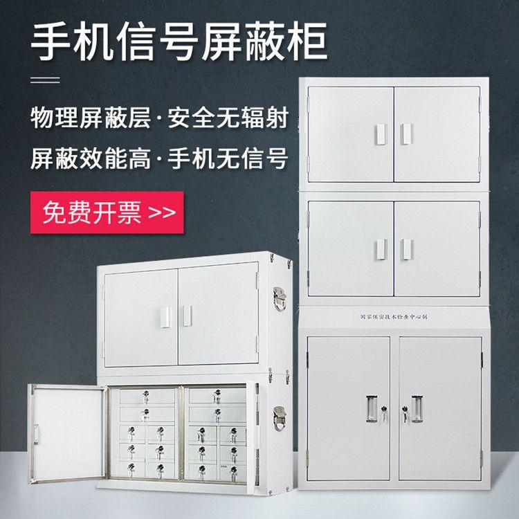 贵州信号屏蔽柜 手机柜 部队考场手机保管柜 存放柜寄存柜保密柜