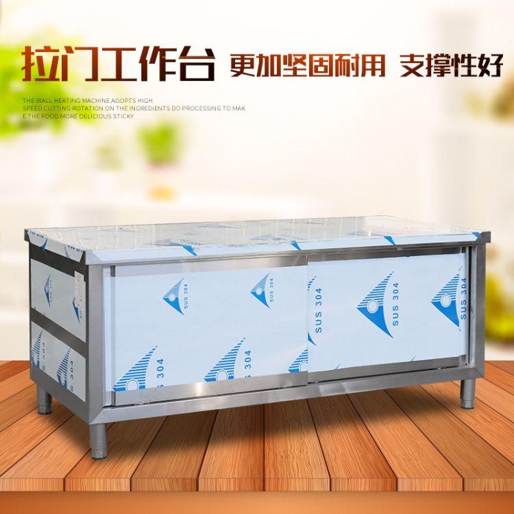 商用不锈钢拉门工作台定做 商用厨房打荷台 定做厨房用拉门工作台