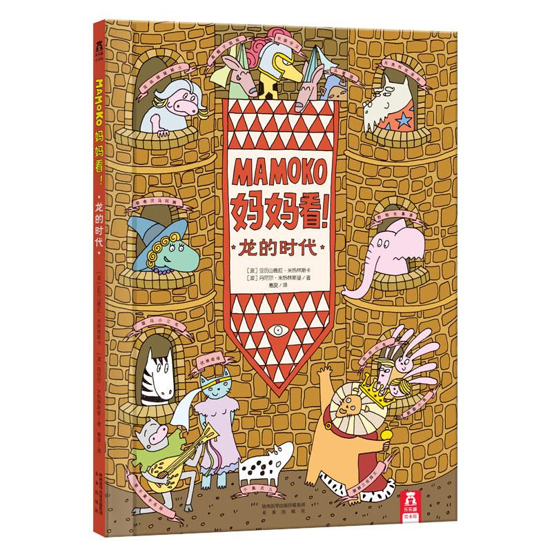 MAMOKO妈妈看 公元3000年 全景图画式儿童生活百科 亲子阅读精装