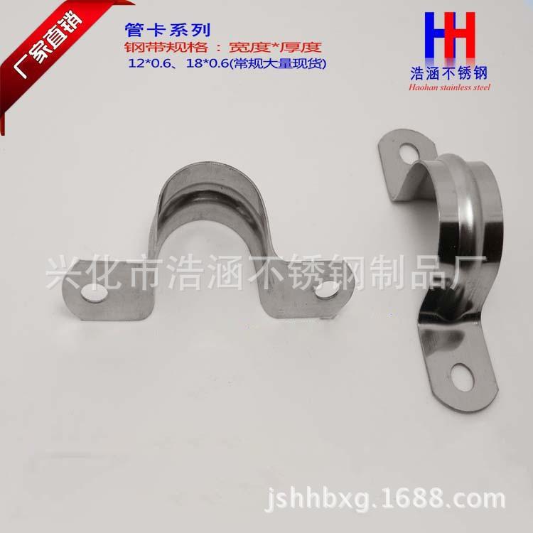 厂家现货供应 不锈钢管卡 201︱Ф16 不锈钢管夹 骑马卡