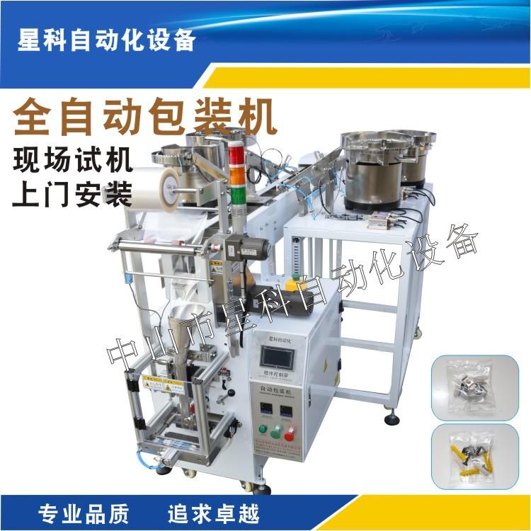 厂家供应 高端全自动螺丝包装机 广东全自动螺丝配件包装